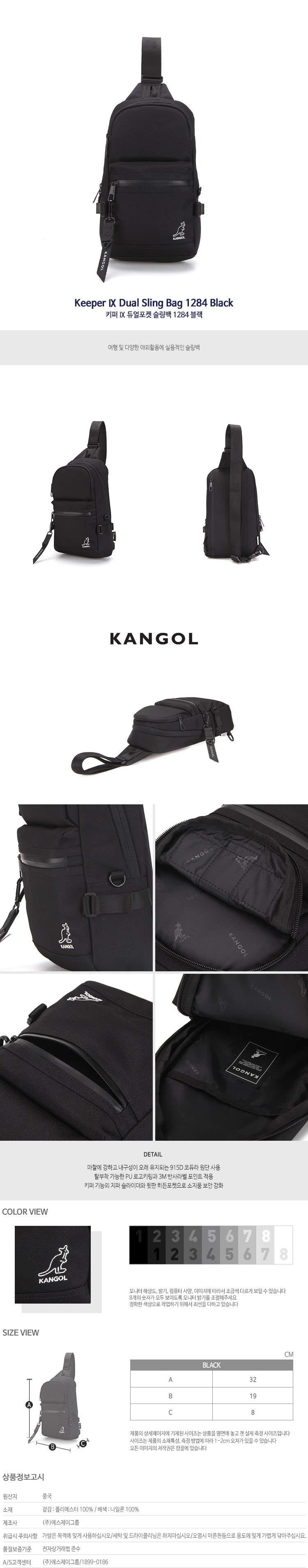 Keeper Ⅸ Dual pocket Sling bag 1284 BLACK