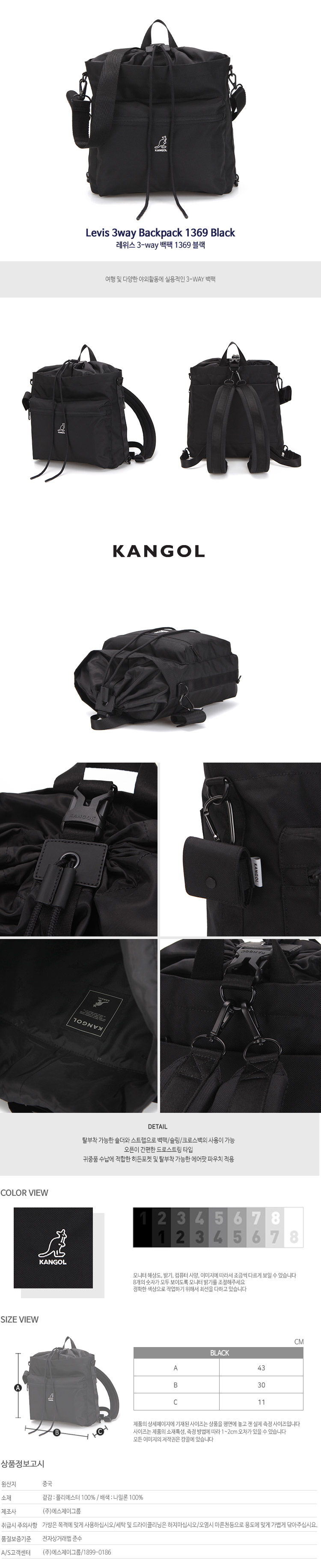 Levis 3way Backpack 1369 BLACK