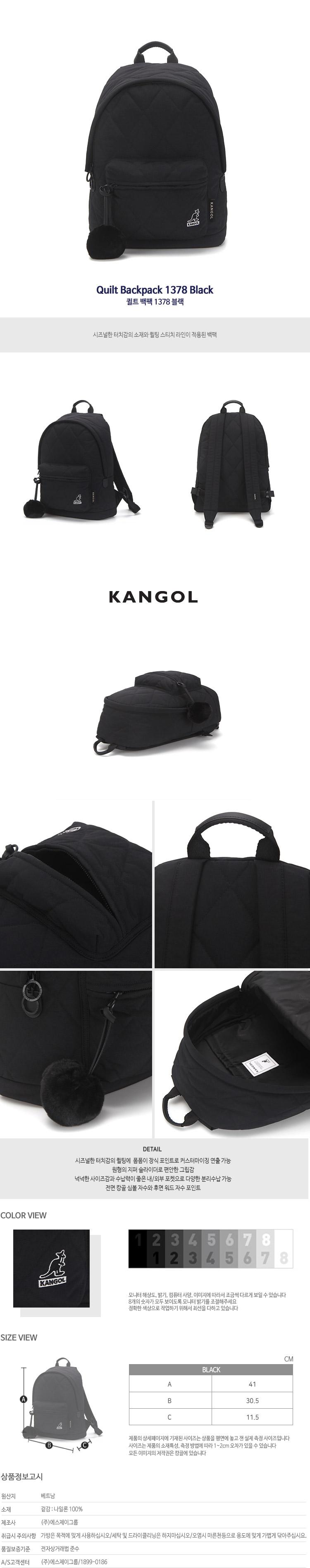 Quilt Backpack 1378 BLACK
