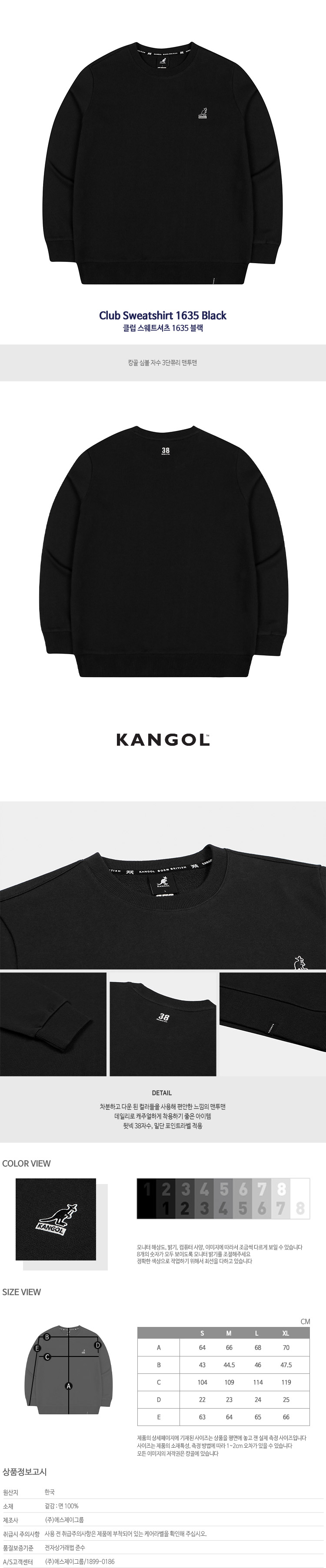 Club Sweatshirt 1635 BLACK