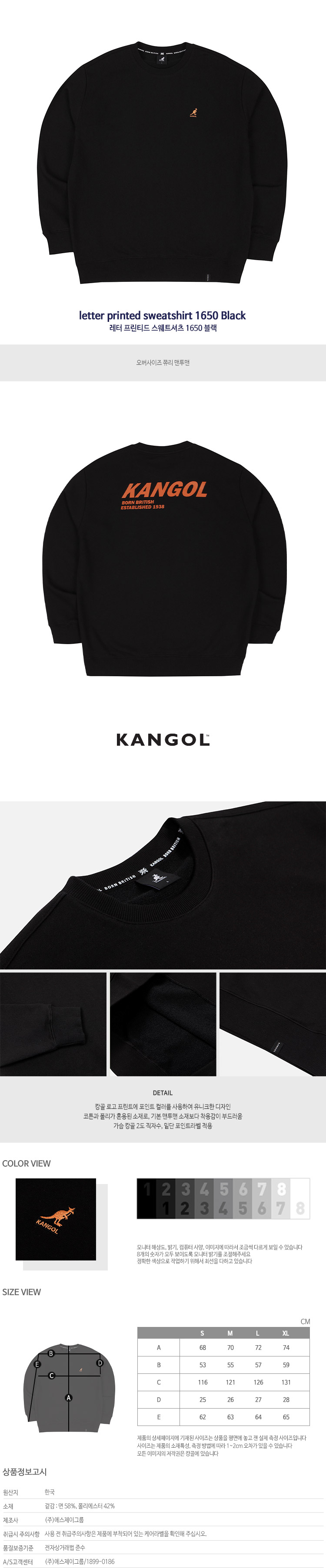 letter printed sweatshirt 1650 BLACK