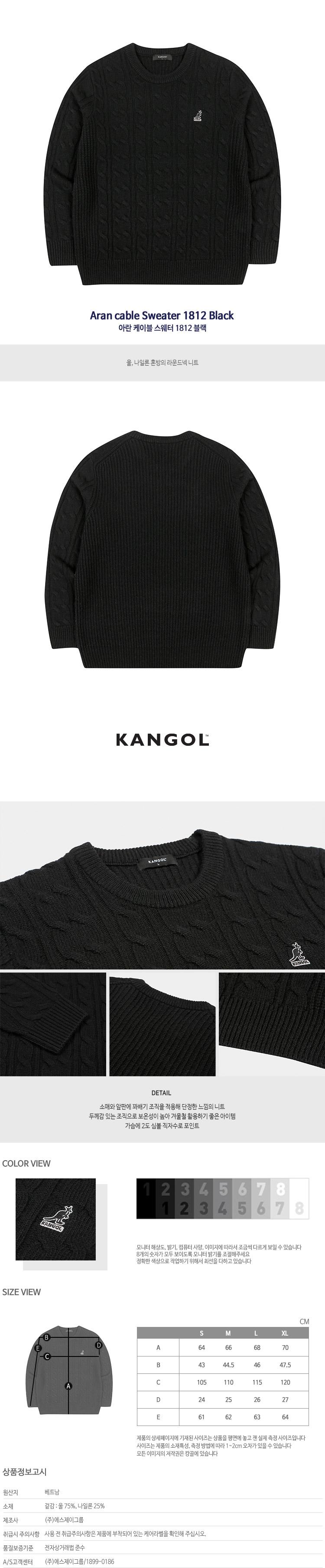캉골(KANGOL) Aran cable Sweater 1812 BLACK