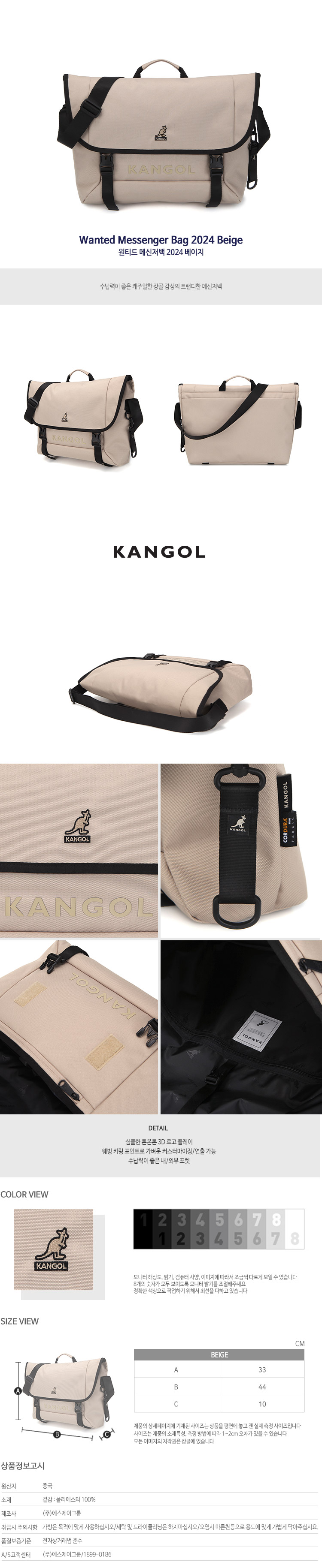 Wanted Messenger Bag 2024 BEIGE