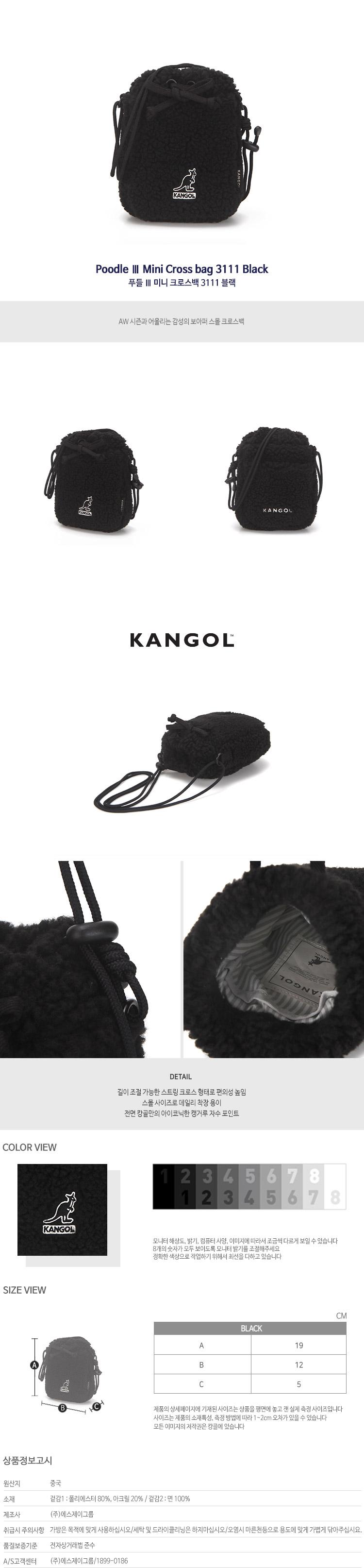 Poodle Ⅲ Mini Cross bag 3111 BLACK