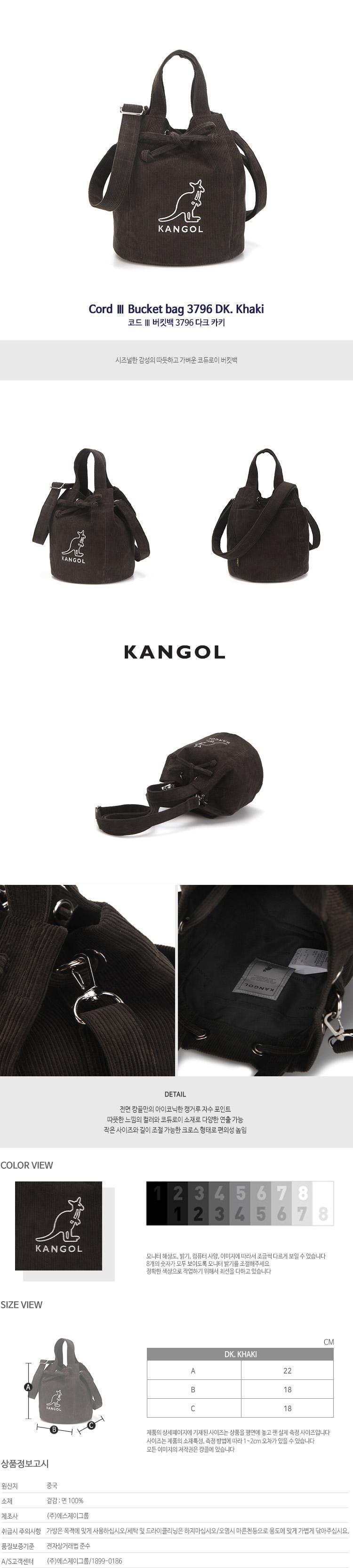 Cord Ⅲ Bucket bag 3796 DK.KHAKI
