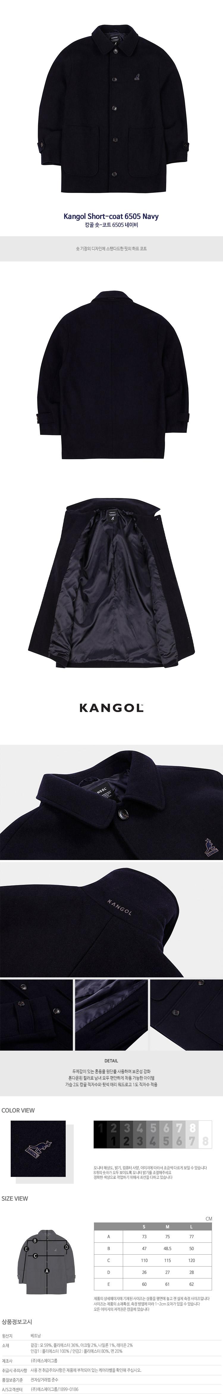 캉골 숏-코트 6505 네이비