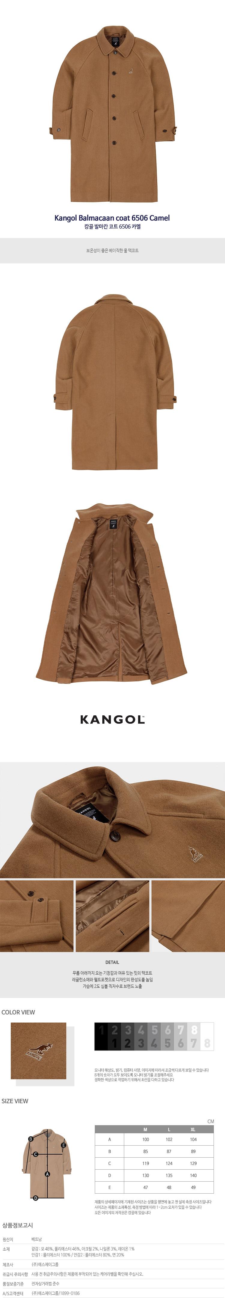 캉골 발마칸 코트 6506 카멜