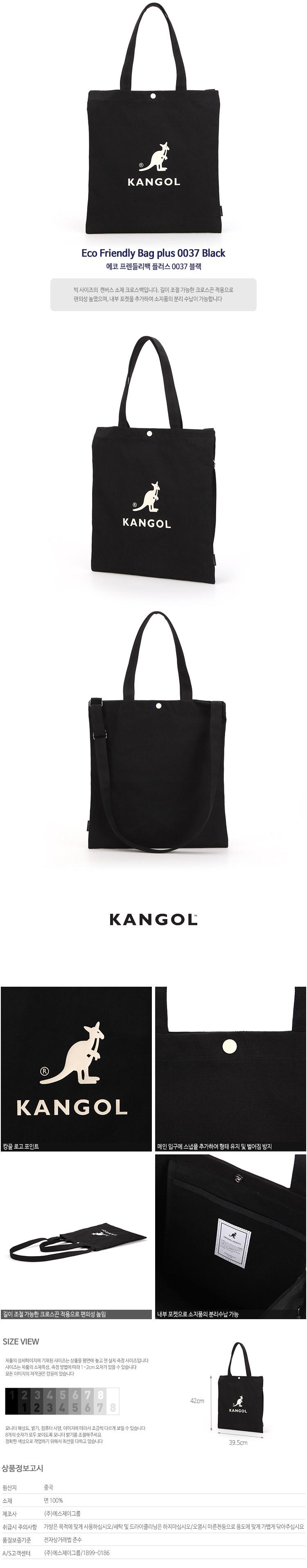 Eco Friendly Bag plus 0037 BLACK
