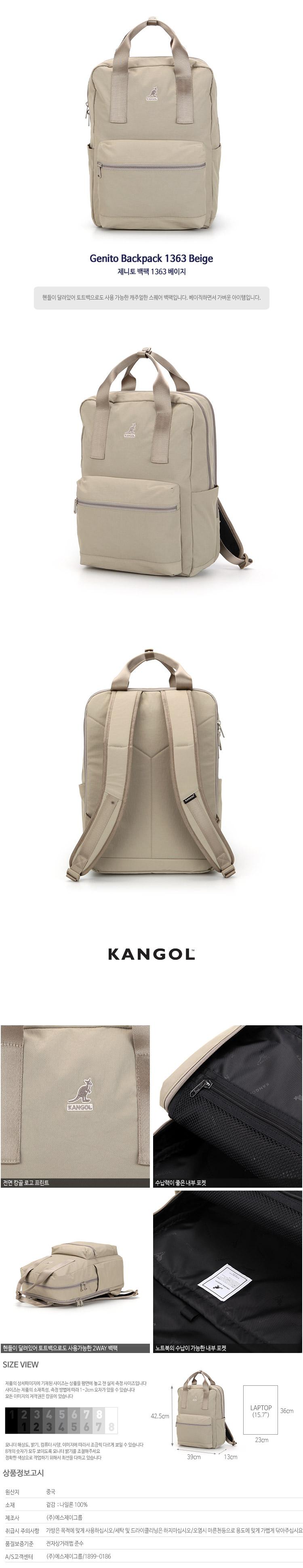 Genito Backpack 1363 BEIGE