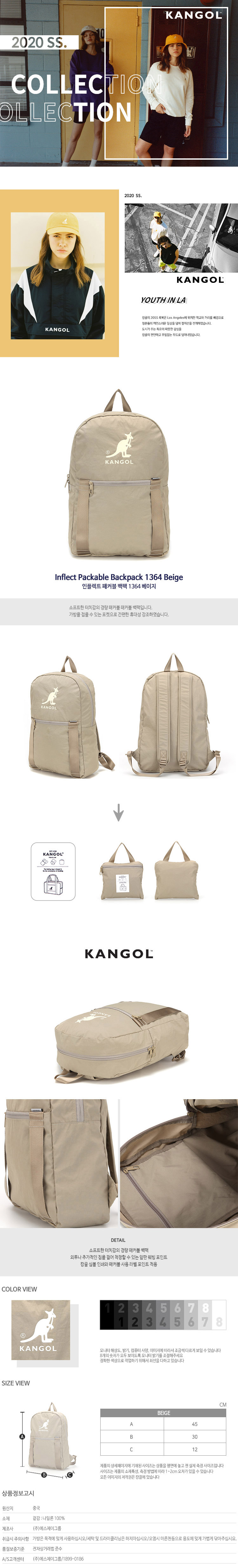 Inflect Packable Backpack 1364 BEIGE