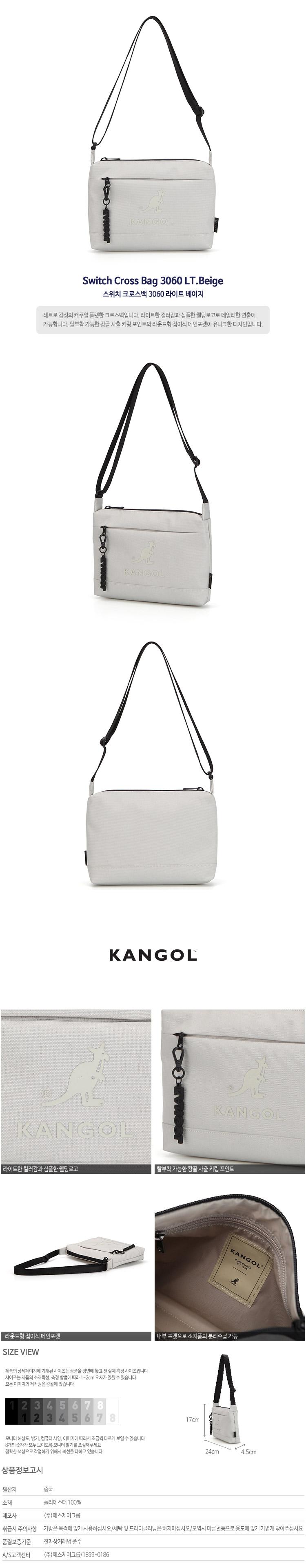 Switch Cross Bag 3060 LT.BEIGE