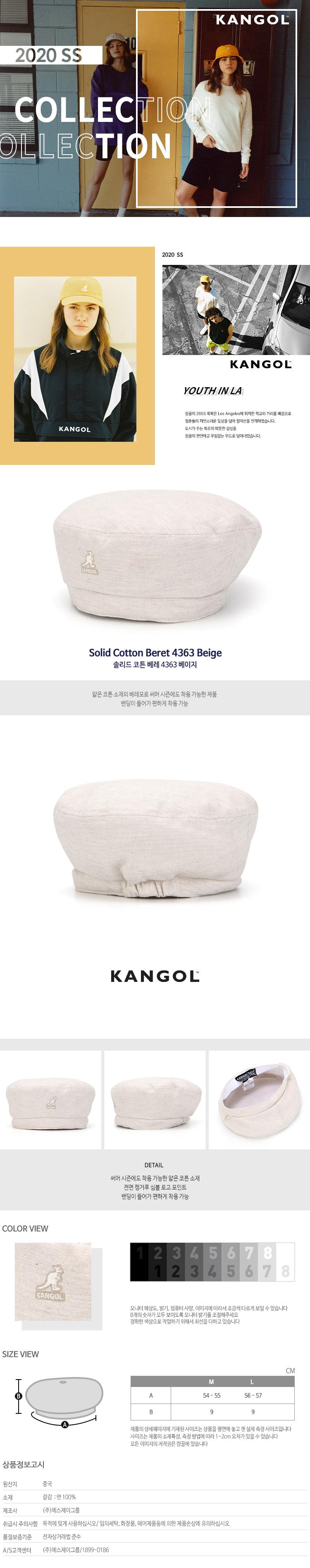 SOLID COTTON BERET 4363 BEIGE
