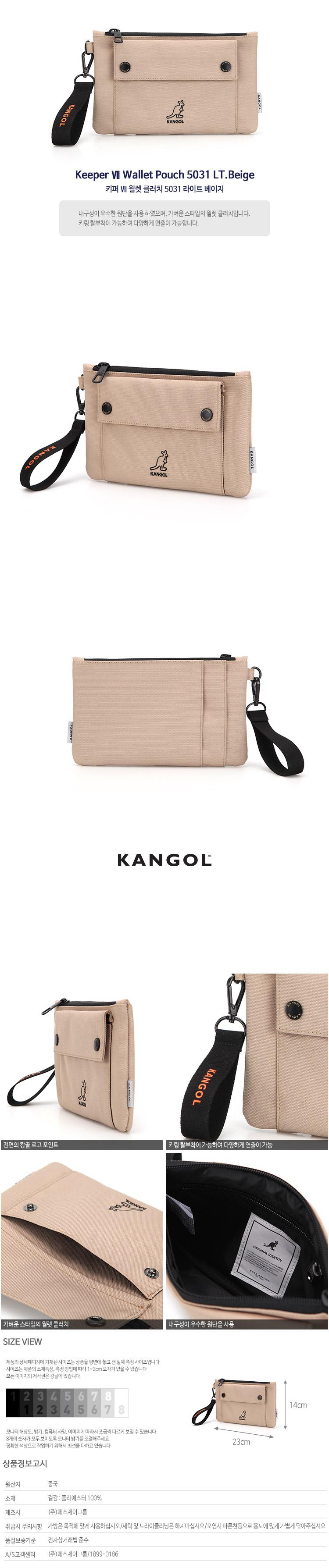 Keeper Ⅶ Wallet Pouch 5031 LT.BEIGE