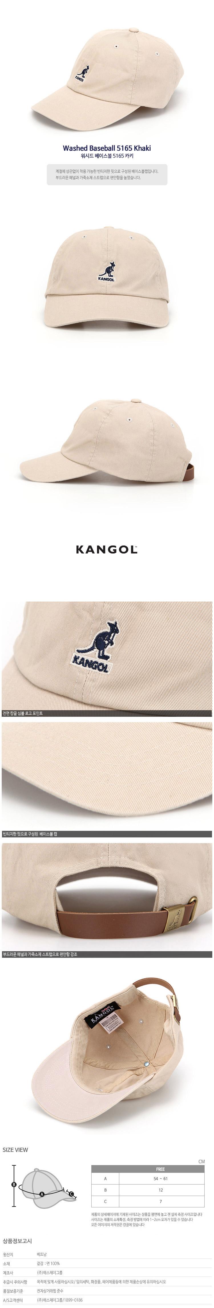 캉골(KANGOL) Washed Baseball 5165 KHAKI