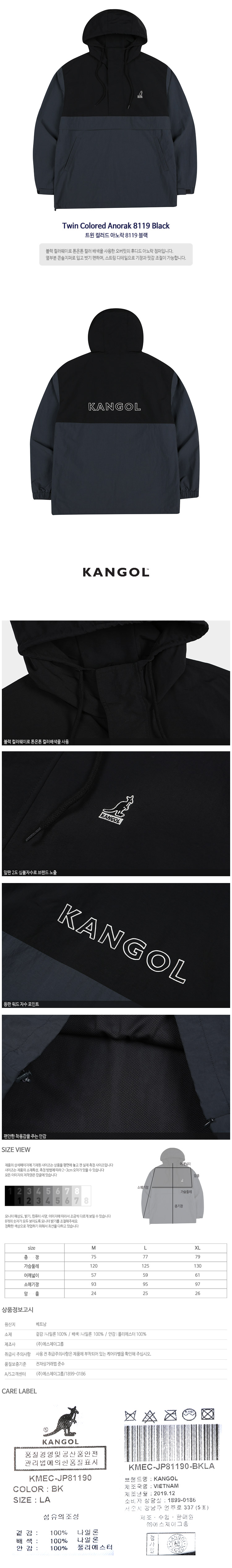 Twin Colored Anorak 8119 BLACK