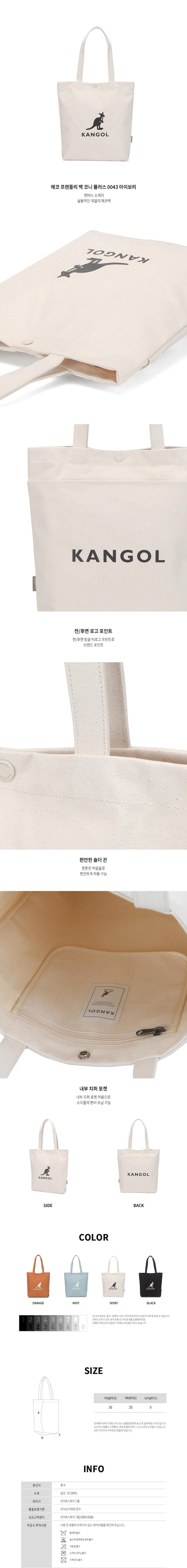캉골(KANGOL) 에코 프렌들리 백 코니 플러스 0043 아이보리