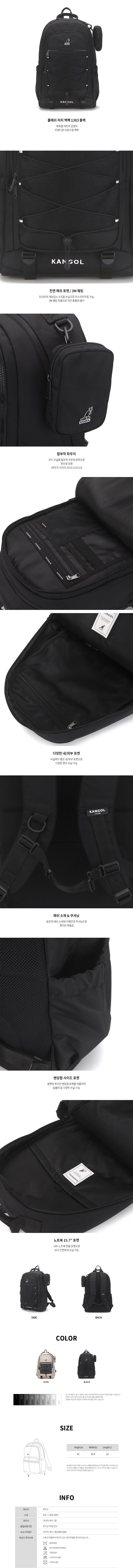 캉골(KANGOL) 플래쉬 라지 백팩 1383 블랙