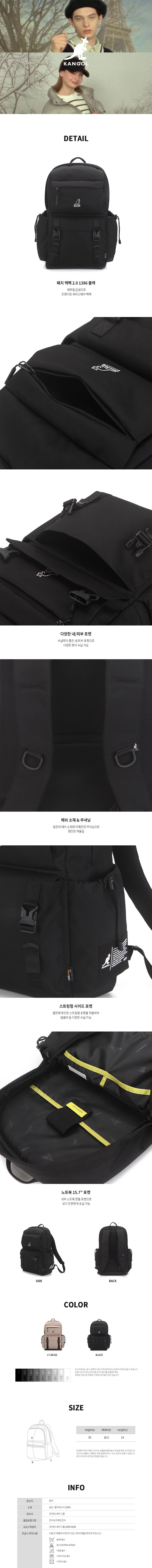 패치 백팩 2.0 1386 블랙