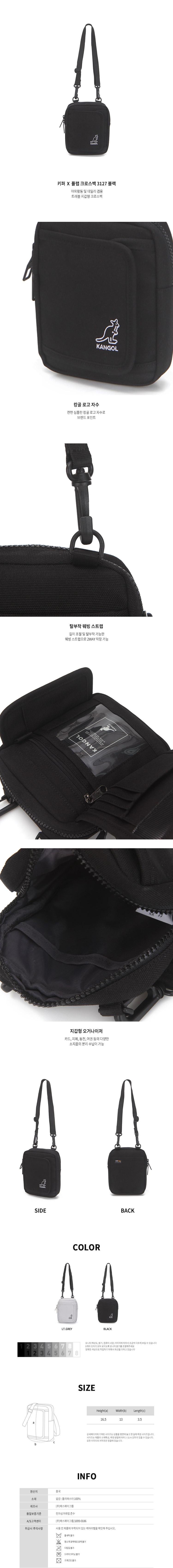 캉골(KANGOL) 키퍼 Ⅹ 플랩 크로스백 3127 블랙